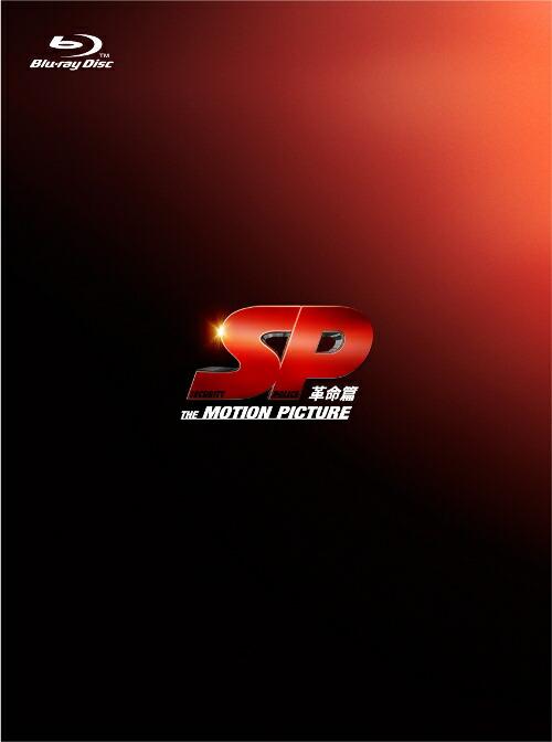 SP 革命篇 Blu-ray特別版[PCXC-50037][Blu-ray/ブルーレイ] 製品画像