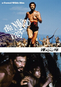 裸のジャングル[PHNE-101896][DVD] 製品画像
