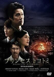 プリンセス トヨトミ DVDスタンダード・エディション[PCBC-52030][DVD] 製品画像