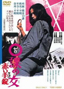 0課の女 赤い手錠[DUTD-03341][DVD]