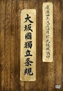 プリンセス トヨトミ DVDプレミアム・エディション[PCBC-52029][DVD] 製品画像