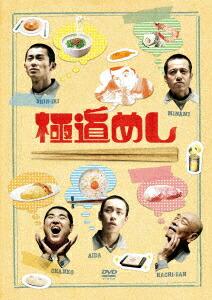 極道めし[KIBF-4256][DVD] 製品画像