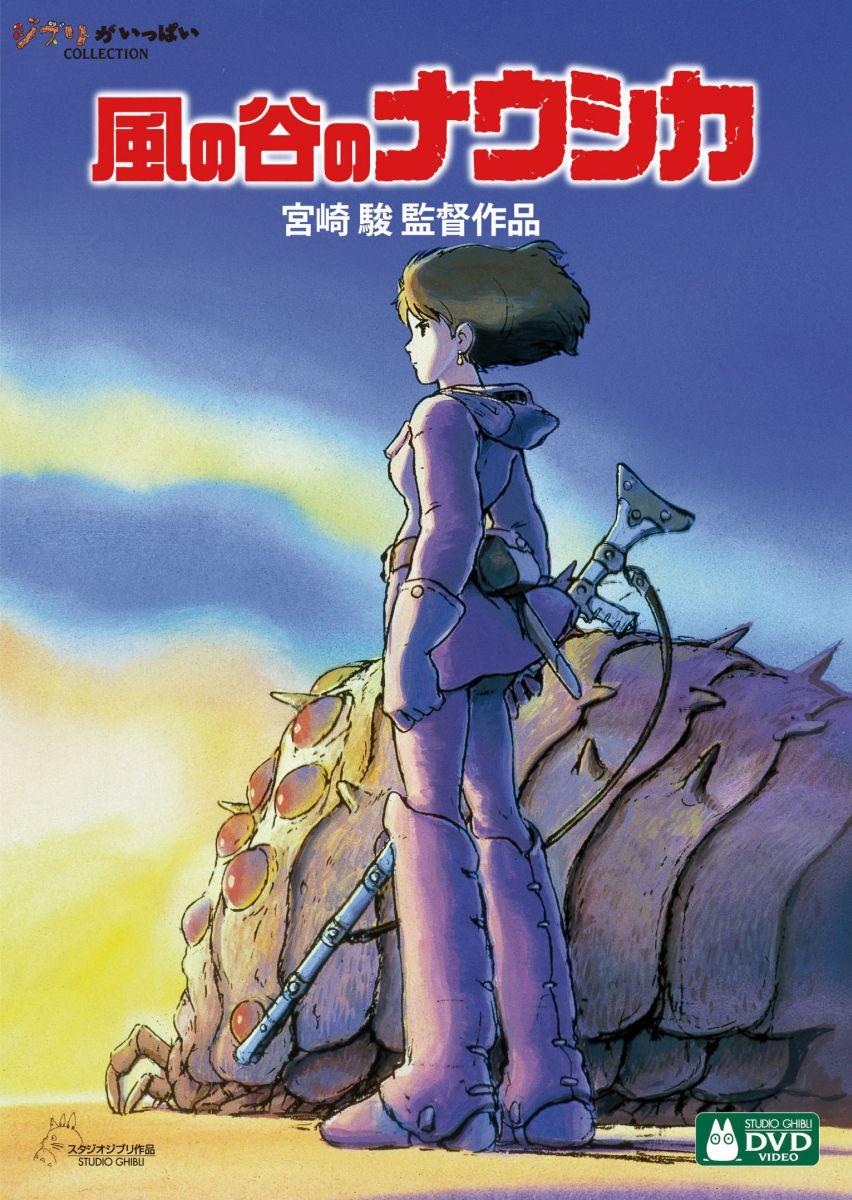 風の谷のナウシカ[VWDZ-8188][DVD]