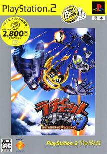 SIE ラチェット&クランク3 突撃! ガラクチック★レンジャーズ(PS2 the Best)