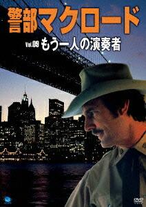 警部マクロード Vol.9「もうひとりの演奏者」[BWD-2309][DVD] 製品画像