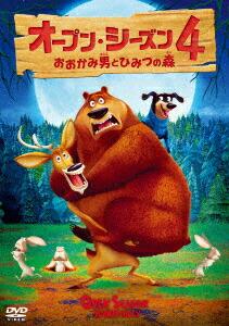 オープン・シーズン4 おおかみ男とひみつの森[HPBR-66][DVD] 製品画像