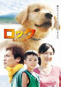 ロック 〜わんこの島〜 DVD スタンダード・エディション[PCBC-52058][DVD] 製品画像