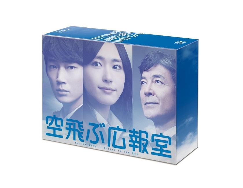 空飛ぶ広報室 DVD-BOX[TCED-1913][DVD]
