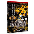 銀星囲碁 Premium 3