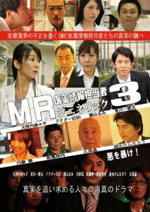 MR 医薬情報担当者3 ジェネリック[KOSUMO-318][DVD] 製品画像
