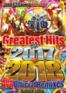 NO.1・グレイテスト・ヒッツ・オブ・2017-2018 -AV8・オフィシャル・リミキシーズ-[ALOH-178][DVD]