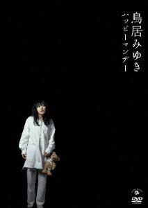 鳥居みゆき ハッピーマンデー[VIBZ-5075][DVD] 製品画像