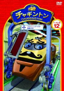 チャギントン シーズン2「アクションチャガー変装する」第12巻[PCBC-52022][DVD] 製品画像
