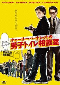 チャーリー・バートレットの男子トイレ相談室[MGBNM-36847][DVD] 製品画像