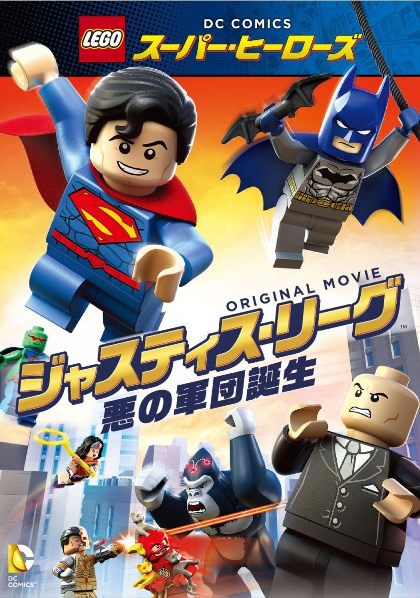LEGO(R)スーパー・ヒーローズ:ジャスティス・リーグ〈悪の軍団誕生〉[1000575750][DVD] 製品画像