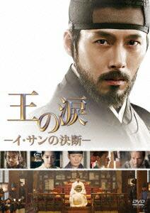 王の涙 -イ・サンの決断-[PPA-300422][DVD]