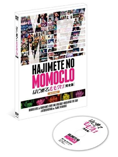 はじめてのももクロ-完全版-初心者edition DVD[SDP-1126][DVD]