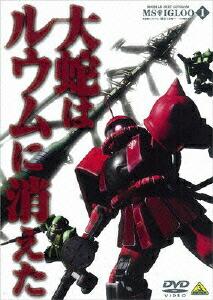 機動戦士ガンダム MSイグルー-1年戦争秘録- 1 大蛇はルウムに消えた[BCBA-3325][DVD] 製品画像