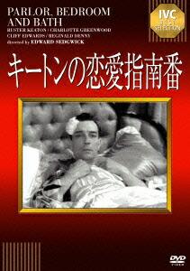 キートンの恋愛指南番[IVCA-18196][DVD] 製品画像