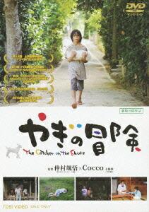 やぎの冒険[DSZD-08055][DVD] 製品画像