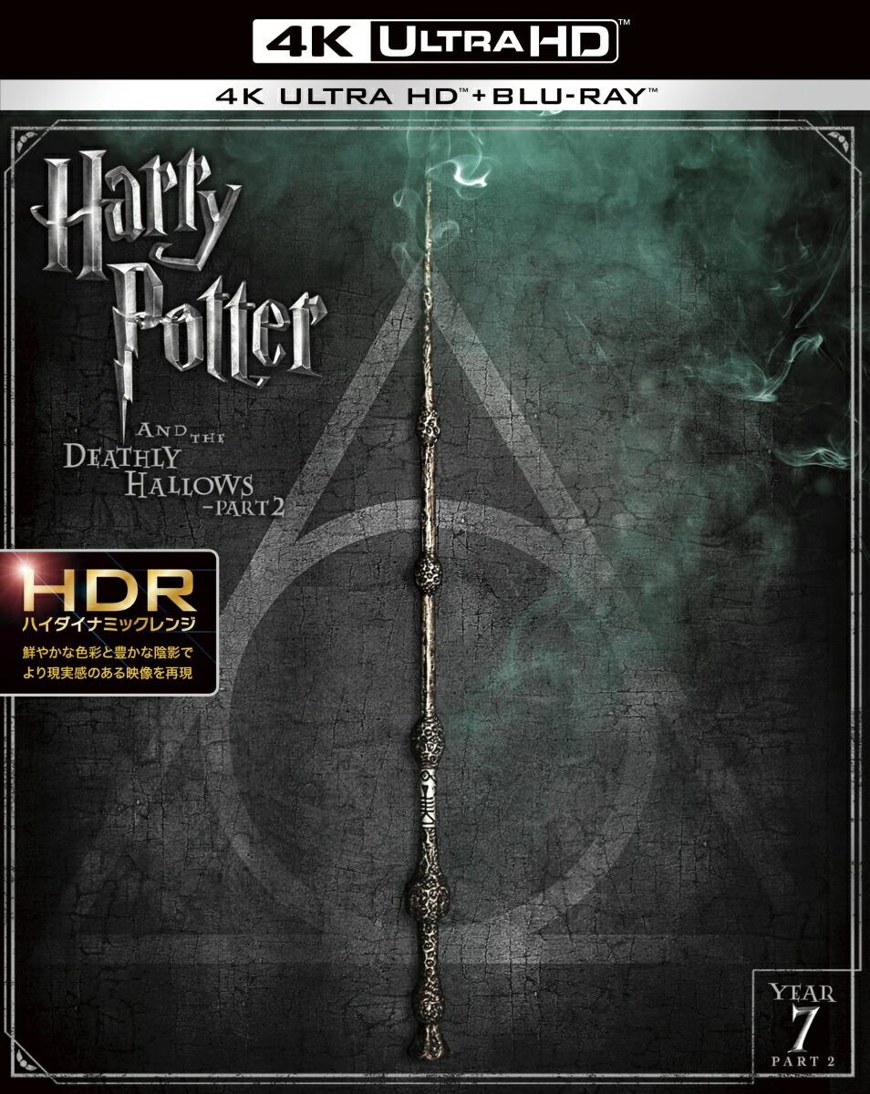 ハリー・ポッターと死の秘宝 PART 2<4K ULTRA HD&ブルーレイセット>[1000642967][Ultra HD Blu-ray]