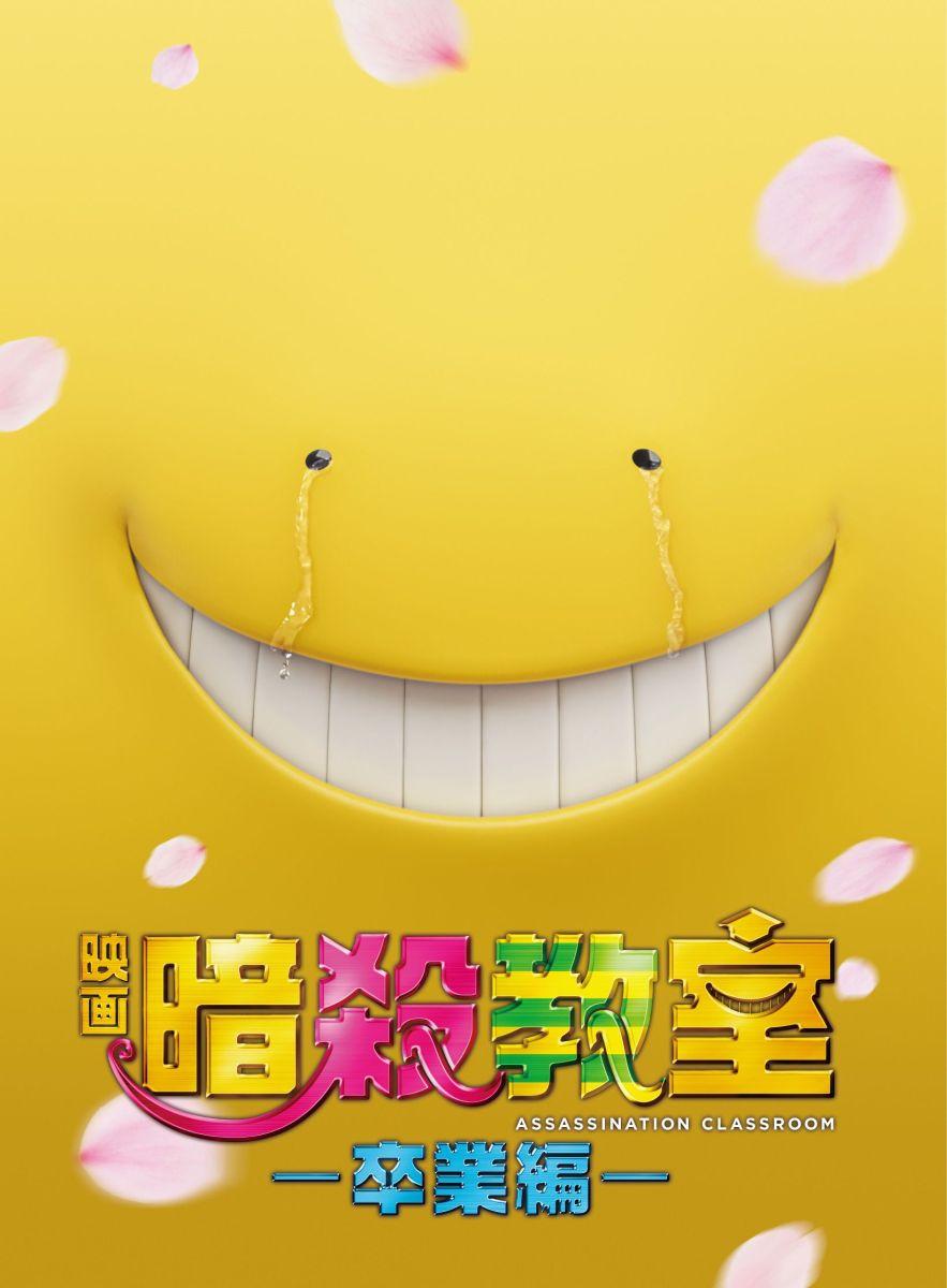 邦画 映画 暗殺教室〜卒業編〜 DVD スペシャル・エディション[TDV-26232D][DVD]