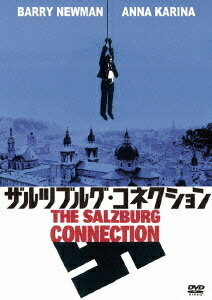 ザルツブルグ・コネクション[FXBCG-1199][DVD] 製品画像