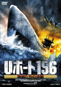 Uボート156 海狼たちの決断[DSZS-07392][DVD]