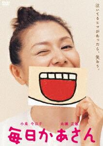 毎日かあさん[KIBF-4280][DVD] 製品画像