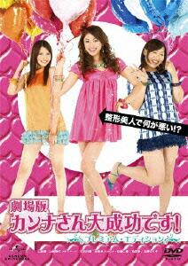 劇場版 カンナさん大成功です! プレミアム・エディション[GNBD-1540][DVD] 製品画像