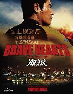 BRAVE HEARTS 海猿 プレミアム・エディション <Blu-ray>[PCXC-50072][Blu-ray/ブルーレイ] 製品画像