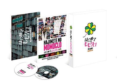 はじめてのももクロ-完全版-モノノフedition Blu-ray BOX[BSDP-1061][Blu-ray/ブルーレイ]