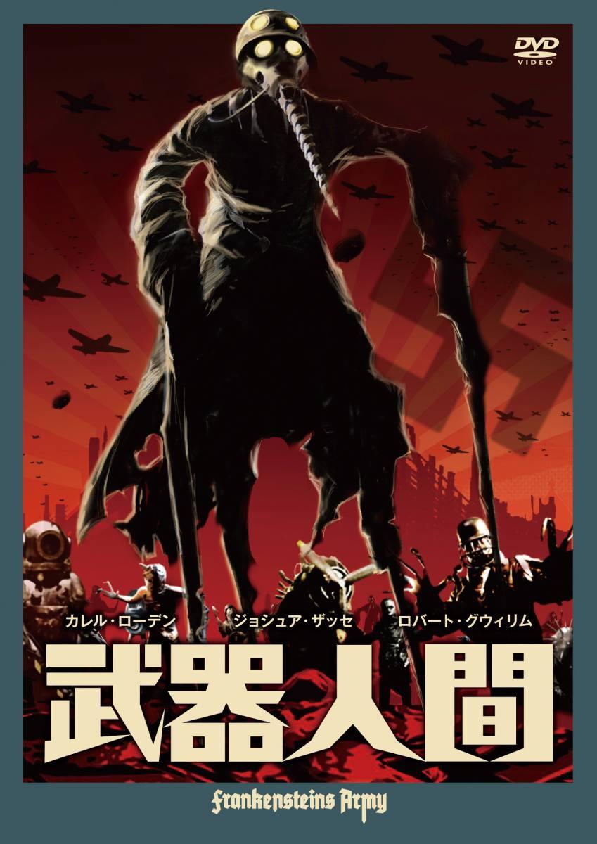武器人間[OAQ-80350][DVD] 製品画像