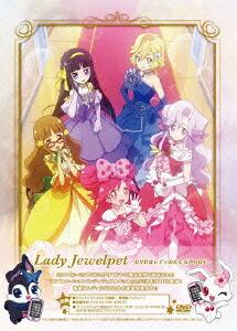 TVアニメ「レディ ジュエルペット」〜DVDはレディのたしなみBOX〜[FFBA-9002][DVD] 製品画像