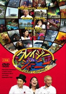 クレイジージャーニー[YRBN-91033/4][DVD]