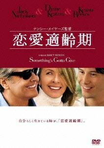 恋愛適齢期[WTB-31954][DVD] 製品画像