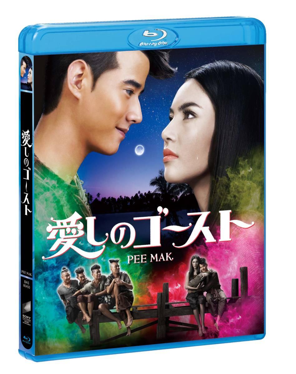 愛しのゴースト[BAS-80450][Blu-ray/ブルーレイ]