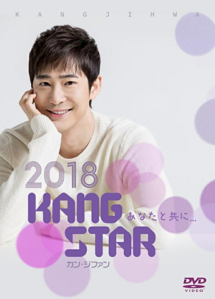 2018 KANG STAR 〜あなたと共に...〜[EMOT-187][DVD]