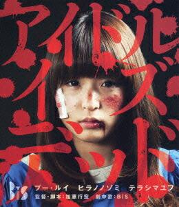 アイドル・イズ・デッド[KIXF-186][Blu-ray/ブルーレイ] 製品画像