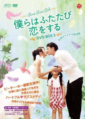 僕らはふたたび恋をする<台湾オリジナル放送版> DVD-BOX 3[OPSD-B342][DVD]