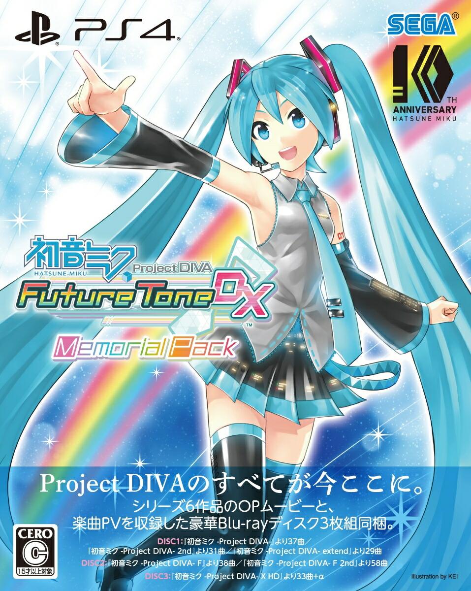 初音ミク Project DIVA Future Tone DX メモリアルパック [限定版]