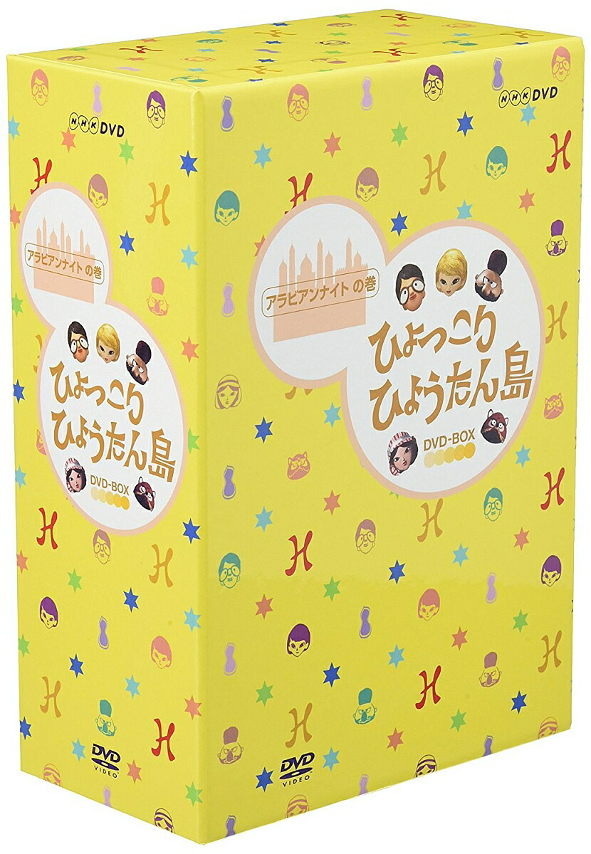 ひょっこりひょうたん島 アラビアンナイトの巻 DVD-BOX[ASHB-1345][DVD]