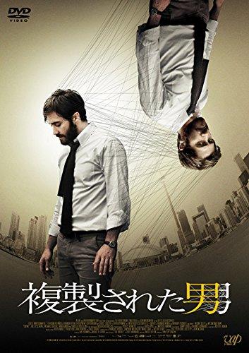 複製された男[VPBU-14351][DVD]