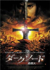 ダークソード/処刑人[GADY-1351][DVD] 製品画像