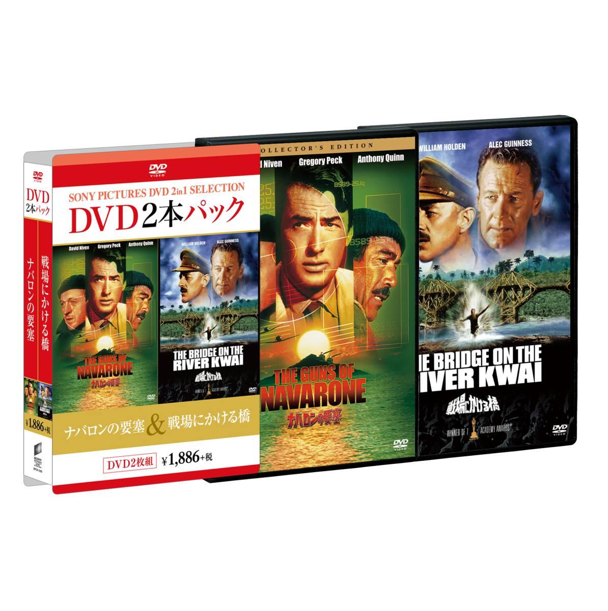 ナバロンの要塞/戦場にかける橋[BPDH-00850][DVD] 製品画像