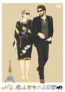 パリ、恋人たちの2日間 特別版[WTB-F2508][DVD] 製品画像