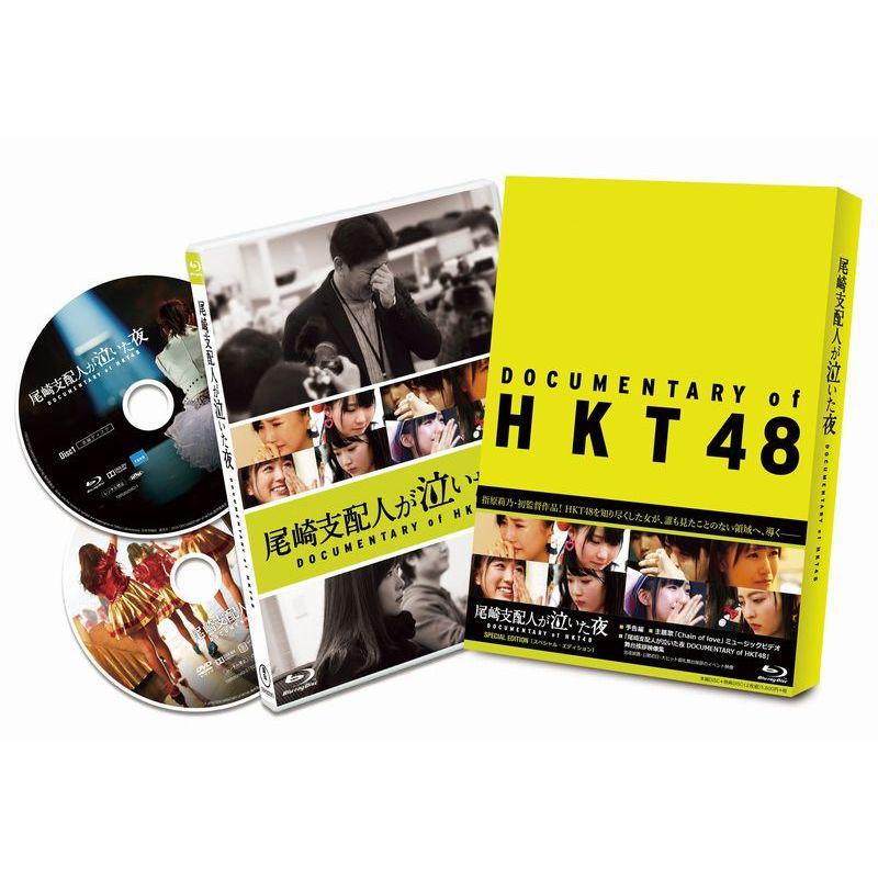 ����x�z�l���������� DOCUMENTARY of HKT48 Blu-ray�X�y�V�����E�G�f�B�V����[TBR-26258D][Blu-ray/�u���[���C]