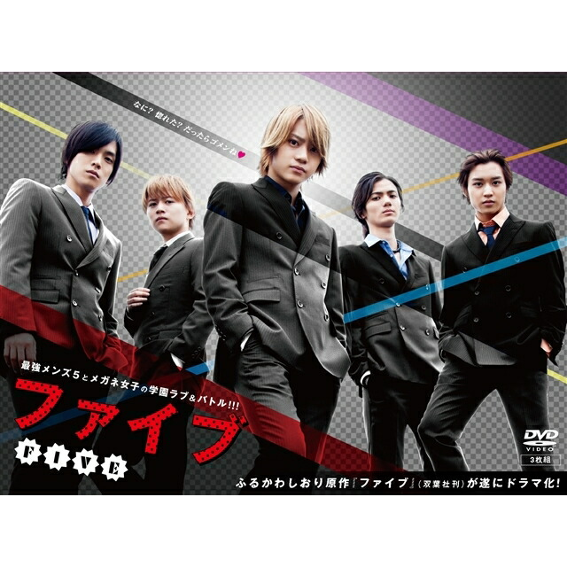 ファイブ DVD-BOX(初回限定版)[PCBG-61695][DVD]