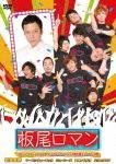 「板尾ロマン DVD vol.2 スーパーライブ 中止になったイベントの焼き直しじゃないよ祭[YRBN-90226][DVD]」