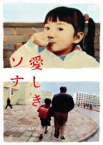 愛しきソナ[DABA-4360][DVD] 製品画像